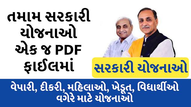 Gujarat Government Sarkari Yojanas 2020 PDF in Gujarati