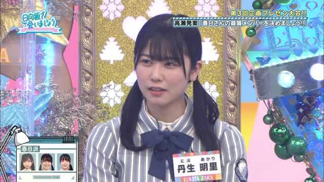 Hinatazaka de Aimashou ep102
