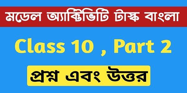দশম শ্রেণীর বাংলা অ্যাক্টিভিটি টাস্ক এর সমস্ত প্রশ্ন এবং উত্তর পার্ট 2. । Class 10 bengali model activity tasks part 2 . । আমরা ভিখারি বারো মাস