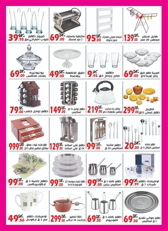 عروض الفرجانى عيد الام من 7 مارس حتى 23 مارس 2020