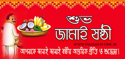 Latest Bengali and English Jamai Sasthi SMS