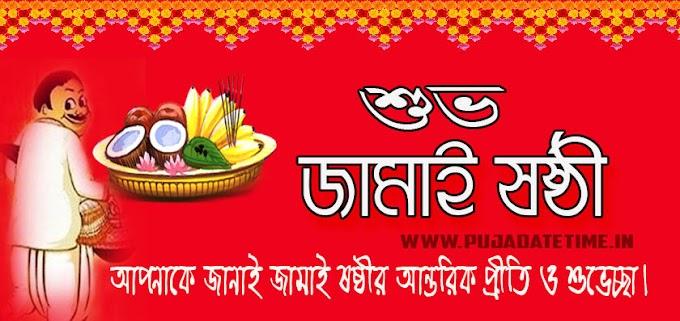 2021 Latest Bengali and English Jamai Sasthi SMS, Jamai Sasthi Message