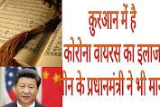 Quran Me Hai CoronaVirus Ka Ilaj, China Ke PM Ne Bhi Mana  VIDEO 