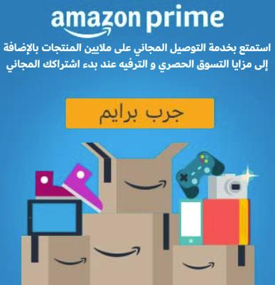 احصل على اشتراك شهر مجاني في Amazon Prime KSA