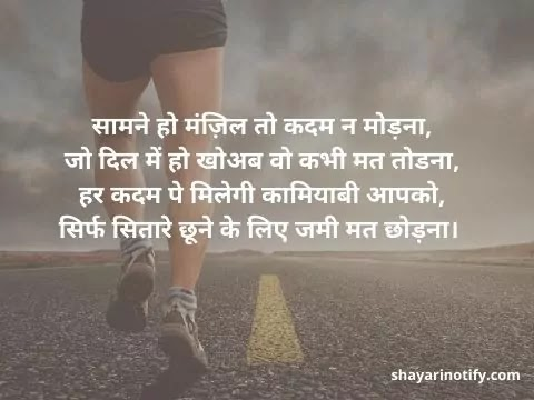 motivational-shayari-in-hindi