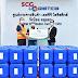 ไทยเบฟ มอบผลิตภัณฑ์ทำความสะอาดจากแอลกอฮอล์ ให้กับศูนย์กระจายสินค้า เอสซีจี ป้องกัน COVID-19