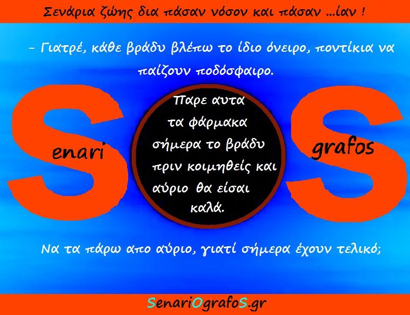 senariografos.gr