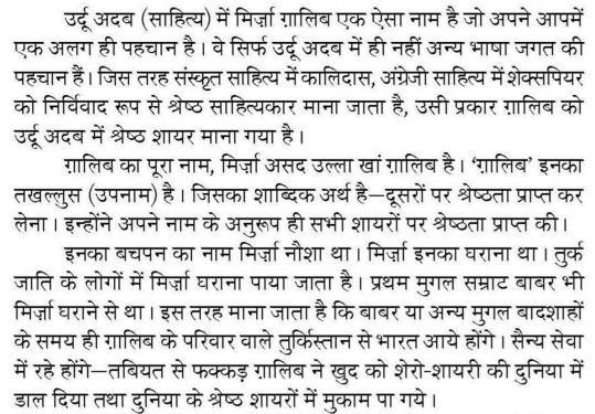 Mirza Galib Shayari in Hindi Pdf Free Download