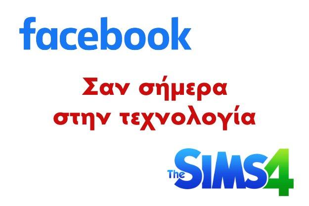 Σαν σήμερα ιδρύθηκε το Facebook και το βιντεοπαιχνίδι The Sims