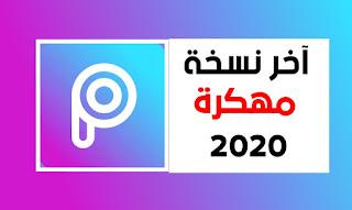 تحميل برنامج [Picsart] المهكر آخر نسخة 2020 برابط مباشر