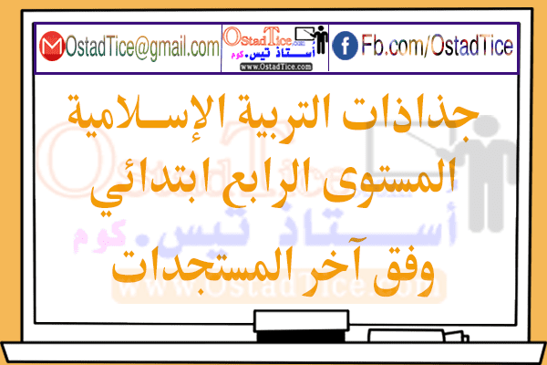 جــــذاذات التربية الإسلامية للمستوى الرابع ابتدائي