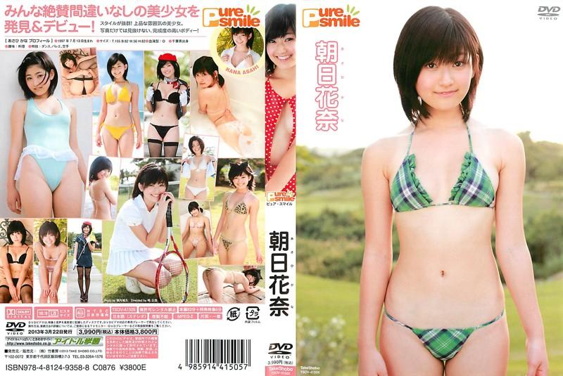 IDOL TSDV-41505 Kana Asahi 朝日花奈 – ピュア・スマイル, Gravure idol