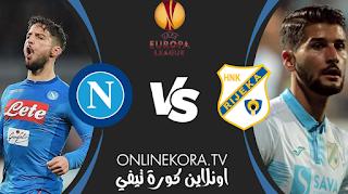 مشاهدة مباراة ريجيكا ونابولي بث مباشر اليوم 05-11-2020 في الدوري الأوروبي