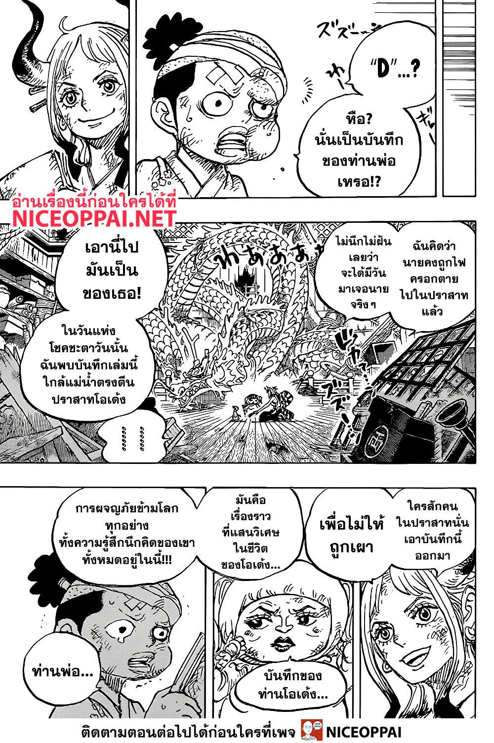 อ่านการ์ตูน One Piece ตอนที่ 1000 หน้าที่ 4