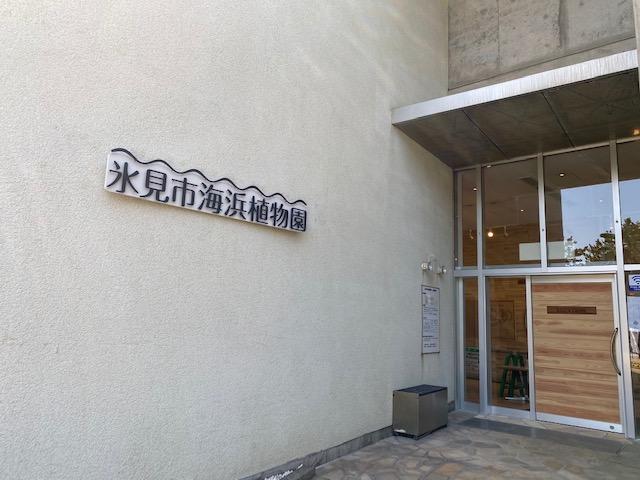 植物園の入り口