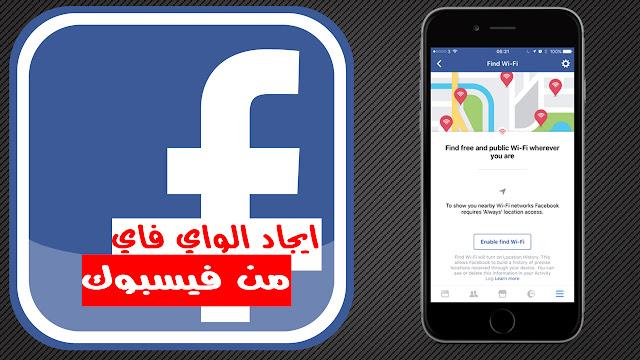 فيسبوك تطلق ميزة إيجاد نقاط الواي فاي دون كلمة مرور FIND WI-FI  على منصتها!