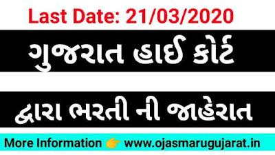 HGS Recruitment 2020, Gujarat High Court Vacancies 2020, Gujarat high court Bharti 2020,