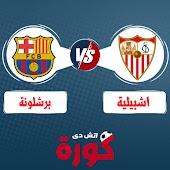 نتيجة مباراة برشلونة وإشبيلية بث مباشر 19-6-2020  الدوري الاسباني
