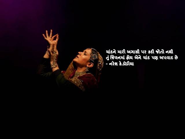 चांदने मारी अगासी पर कदी जोतो नथी Gujarati Sher By Naresh K. Dodia