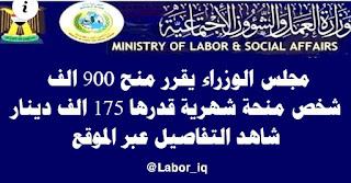 عاجل   مجلس الوزراء يقرر منح 900 الف شخص عاطل عن العمل مبلغ مقداره 175