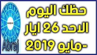 حظك اليوم الاحد 26 ايار-مايو 2019