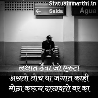 Sad Alone Status In Marathi