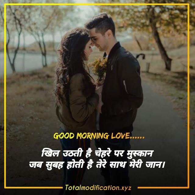 31+ Romantic good morning shayari for girlfriend   whatsapp status