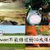 去台湾不能错过的景点!!推荐Taiwan10大爆红景点★