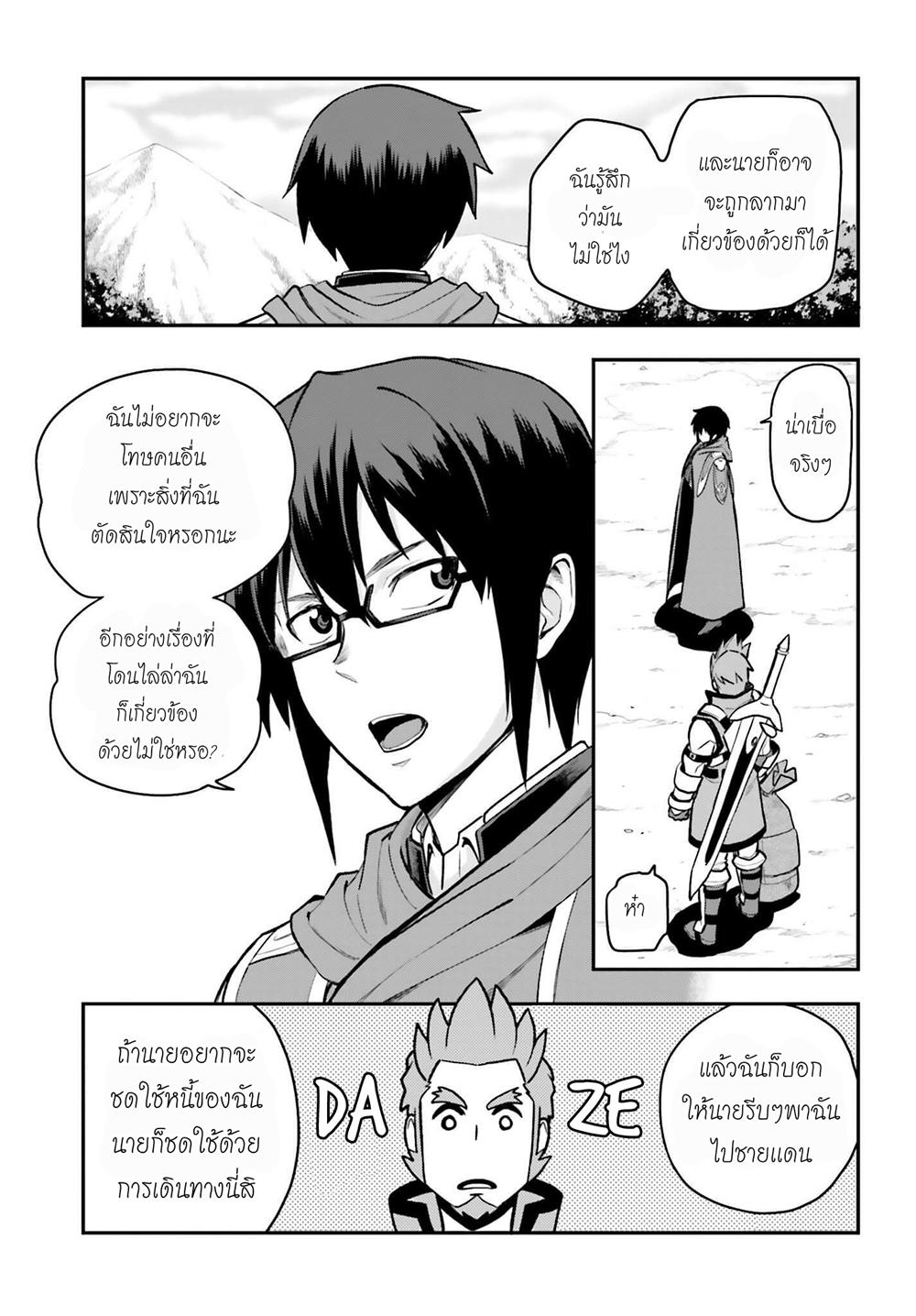 อ่านการ์ตูน Konjiki no Word Master 10 ภาพที่ 15