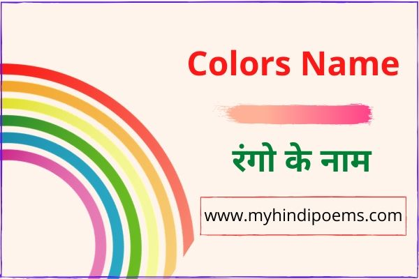 Colours Name in Hindi and English with pictures - रंगों के नाम (Rango ke naam)