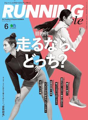 RUNNING style(ランニング・スタイル) 2017年06月号 Vol.99 raw zip dl