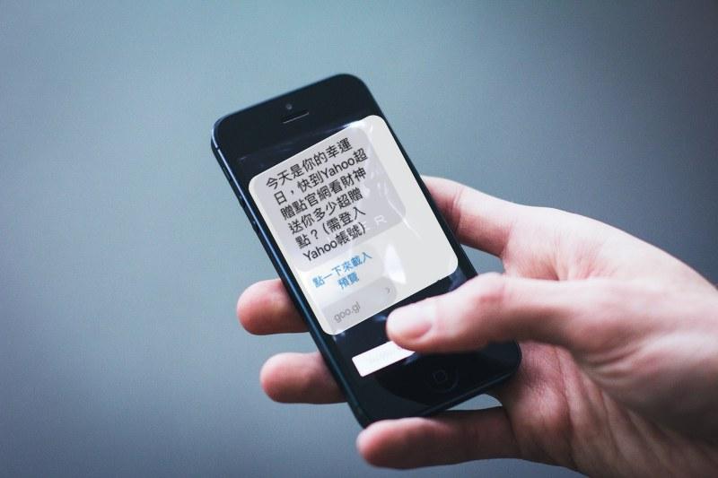 智慧手機簡訊詐騙個人帳號密碼和個資手法之防範