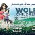 فیلمی ئهنیمی منداڵه گورگهكان یوكی و ئامێ  Wolf Children