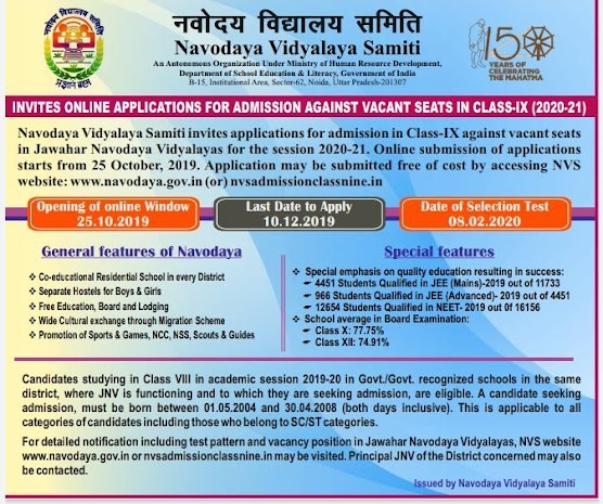 INVITES ONLINE APPLICATION FOR ADMISSION  AGAINST VACANT SEATS IN CLASS -9 (2020-21)