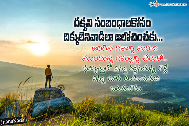 telugu quotes on marriages, best words on marriage in telugu, wife and husband quotes in telugu, telugu relationship quotes, famous wife and husband relationship quotes, inspirational words,telugu words on life, best life thoughts in telugu, famous realistic life quotes in telugu, telugu quotes, best telugu quotes, inspirational quotes in telugu, relationship quotes in telugu,telugu famous quotes, nice words in telugu, all time best life quotes in telugu, telugu realistic life quotes-famous messages on life in telugu, being best life quotes, friendship messages