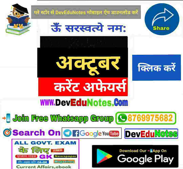 Rajasthan Current Affairs 2019 , www.devedunotes.com