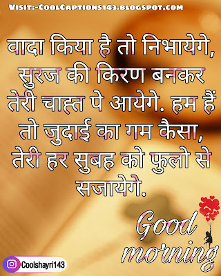 good morning Shayari Status SMS Wishes Quotes messages in hindi 2021