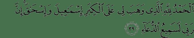 Surat Ibrahim Ayat 39