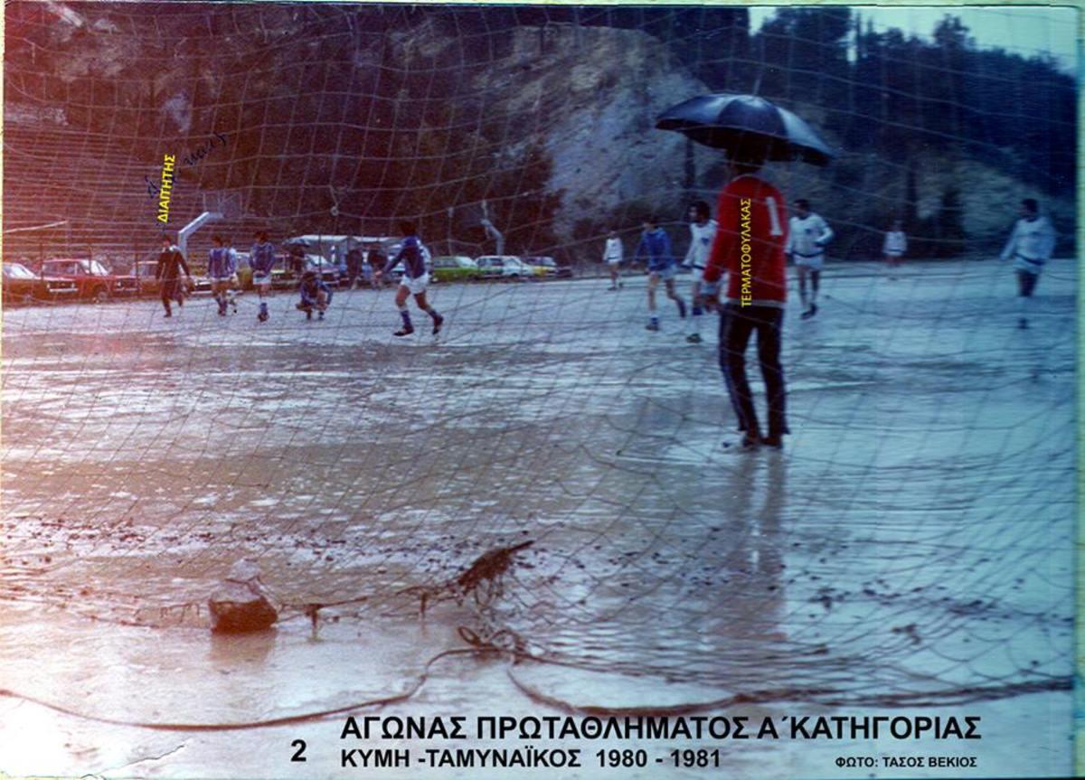 Η πολλή βροχή φαίνεται να κούρασε τον τερματοφύλακα που δεν άντεξε άλλο και άνοιξε την ομπρέλα.