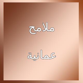 ملامح عمانية
