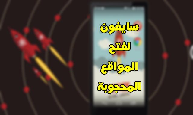 تحميل تطبيق سايفون لفتح المواقع المحجوبة للأندرويد