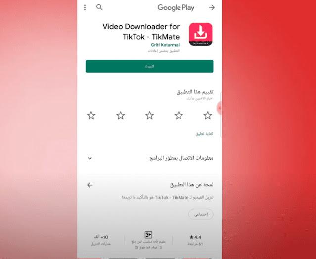 تحميل الفيديوهات من التيك توك بدون علامة مائية