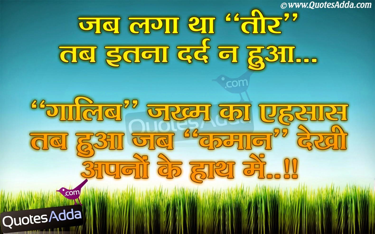 Friendship Hindi Shayari Hindi Shayari Dosti In English ...
