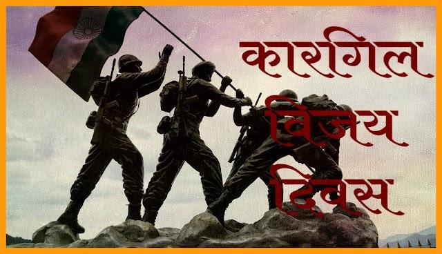 कारगिल विजय दिवस (Kargil Vijay Divas) - पाकिस्तान के 'आपरेशन बद्र' पर भारी पड़ा भारत का 'आपरेशन विजय'