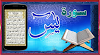 Surah Yaseen Read Online Full Free Download PDF and Listen Audio MP3