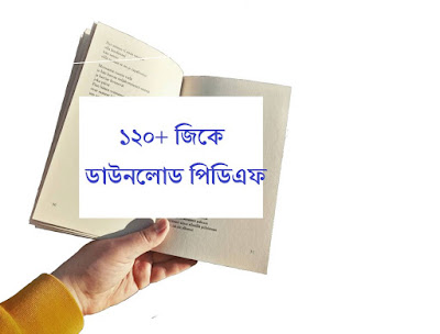120 General knowledge In Bengali