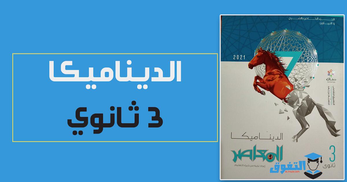 تحميل كتاب المعاصر فى الرياضيات للصف السادس الابتدائى لغات