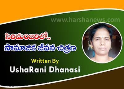 సిరిమంజరిలో 'సామాజిక జీవన చిత్రణ'_harshanews.com