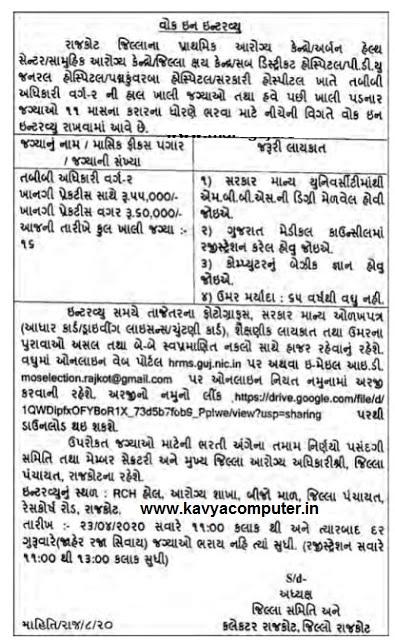 District Panchayat, Rajkot Recruitment For Medical Officer Posts 2020