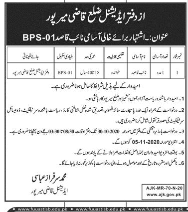Additional District Qazi Office Job Advertisement in Pakistan Jobs 2021